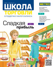 Онлайн каталог товаров METRO Cash and Carry